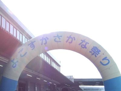 101003さかな祭り.JPG